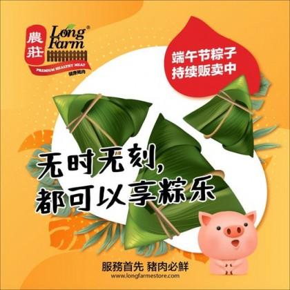 農莊特制肉粽